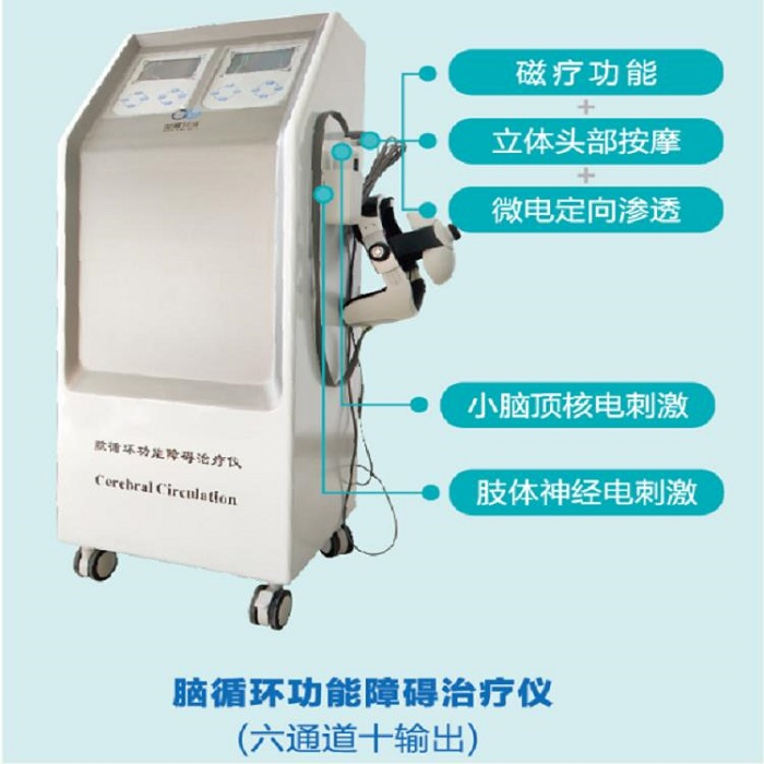 荣赢脑循环治疗仪脊髓损伤 郑州热卖的脑循环功能理疗仪出售