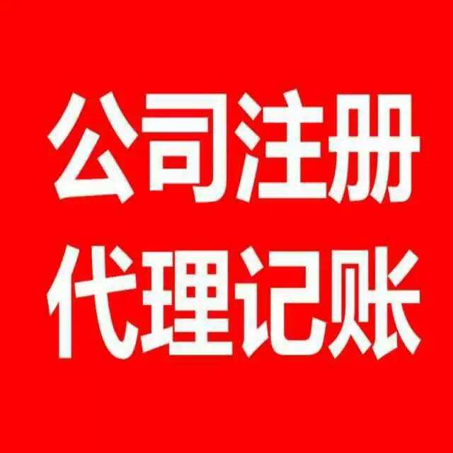 有品质的注册公司在天津 天津专业的注册公司