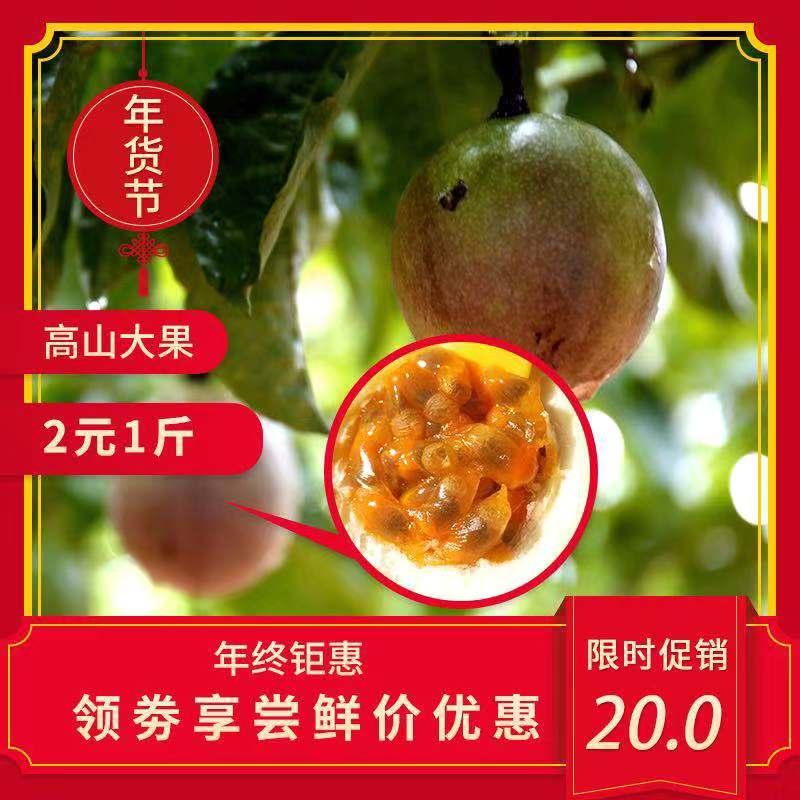 广西德保百香果_来广西万国农业集团,买优惠的百色_广西德保百香果