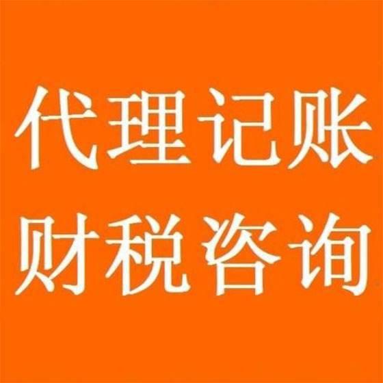 天津市专业代理记账|可信的代理记账