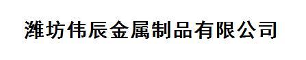 濰坊偉辰金屬制品有限公司
