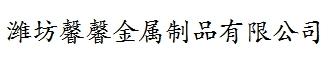 潍坊馨馨�}金属制品有限公司