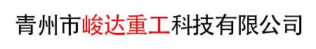 青州�`魂攻�羰芯�达重工科技有限公司≡