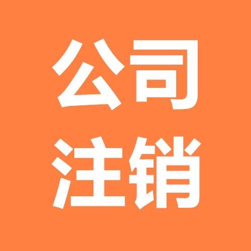 宁河公司注销,公司注销找知辰企业管理咨询