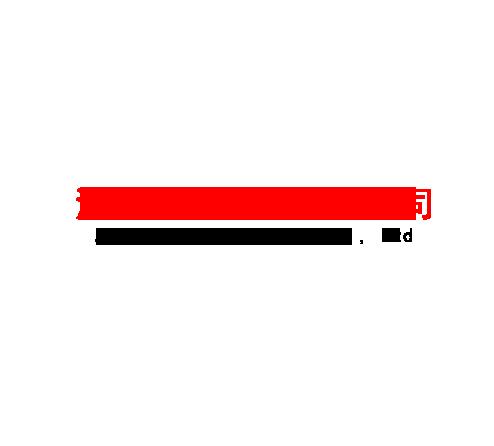 淄博博新機械有限公司