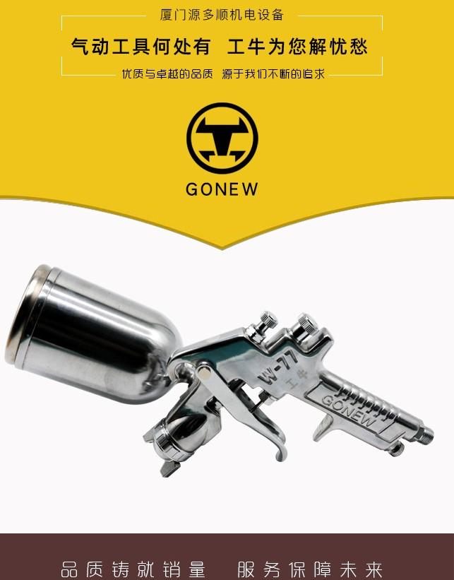 工牛牌喷漆枪价格-专业的气动工具经销商推荐
