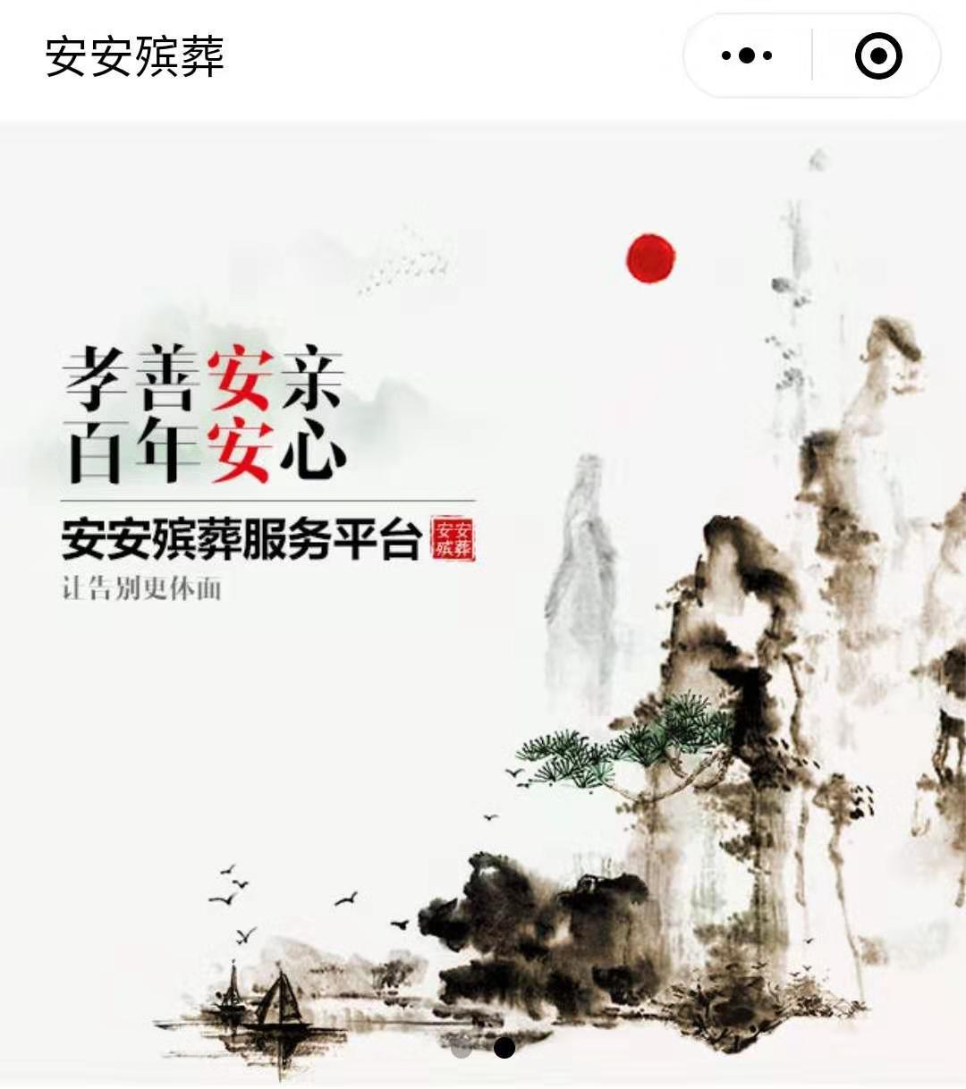 鞍山殯儀師_請殯儀師服務-請選擇安安彩虹