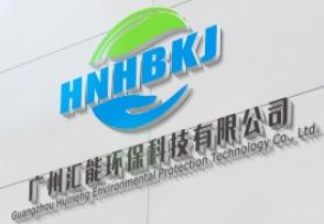 廣州匯能環保科技有限公司