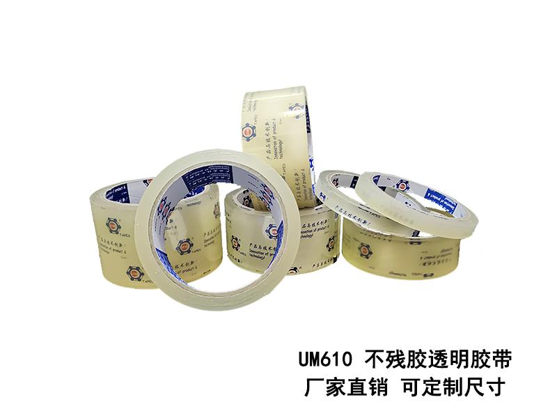 不掉胶胶带经营-上海市划算的可移胶胶带不残胶UM推荐
