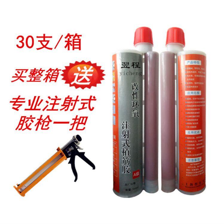 上海程固植筋膠環氧注射式植筋膠桶裝植筋植筋膠膠槍廠家直銷