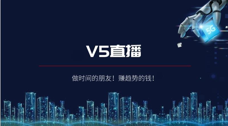 V5微信直播开通