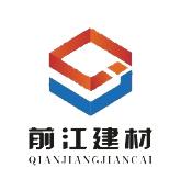 廊坊前江建材有限公司