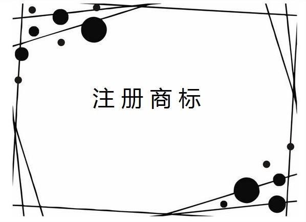 有口碑的柳州商標注冊就在享融商務-安全的柳州商標注冊