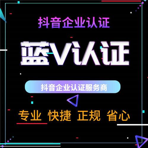 柳州抖音蓝V服务方案_广西高水平的抖音蓝V认证服务推荐