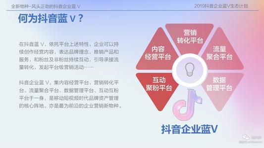 重慶推薦柳州抖音藍V服務-抖音藍V認證服務享融商務