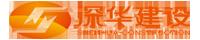 深华建设(深圳)股份有限公司