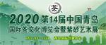 2020青岛茶博会