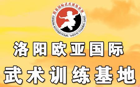 河南武术学校哪家好