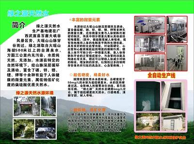 高質量的百崖韻|柳州高品質百崖韻山泉水哪里買