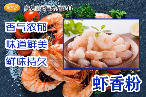 青岛餐饮休闲食品用鲜虾粉虾香粉虾味调味料海鲜粉海虾粉生产供应