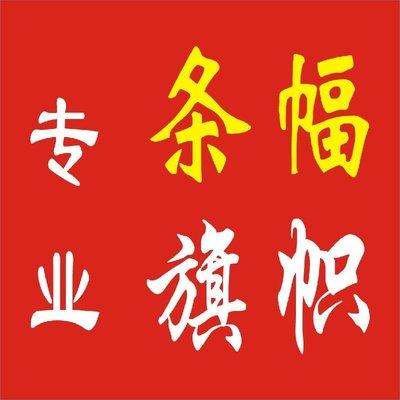 北京條幅廠家,哪里買的北京條幅