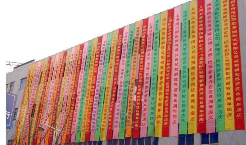 北京条幅定制厂家哪家好_好的北京条幅