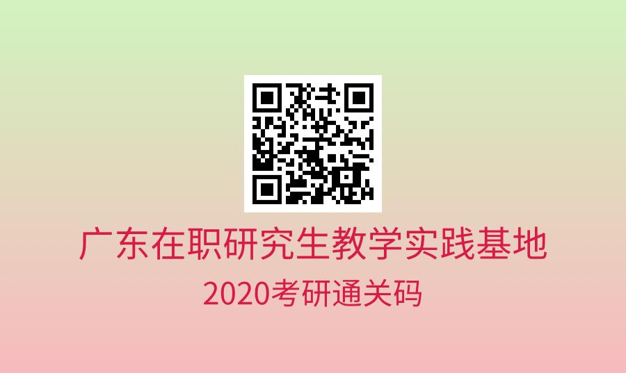 2020广东在职研究生MPA(公共管理硕士)调剂公告