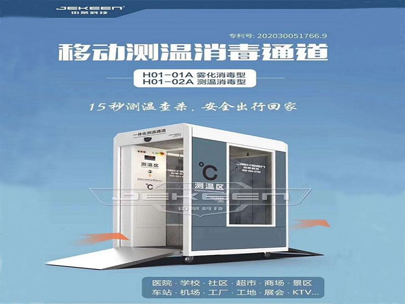 潮尚轻钢集装箱出售一体测温消毒通道