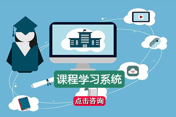 培训学校在线教育系统,企业在线培训系统开发