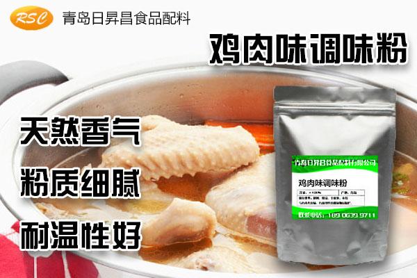休閑餐飲食品用復合調味粉雞粉調味料海鮮風味調味粉等萊蕪生產廠