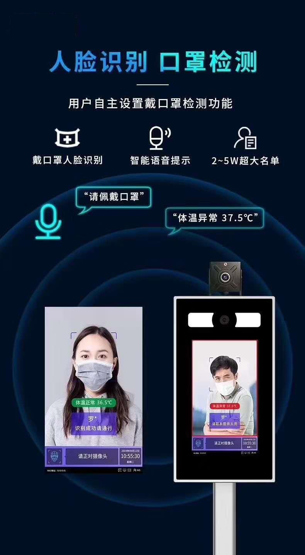 人臉識別測溫一體機解決方案