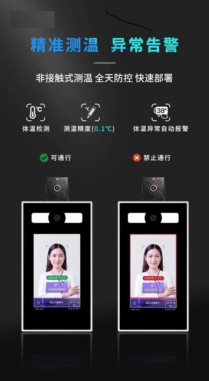 人臉識別測溫價格|北京的人臉識別測溫安防一體機廠家推薦
