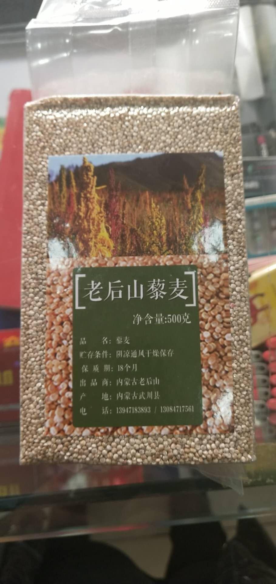 藜麦【老后山】