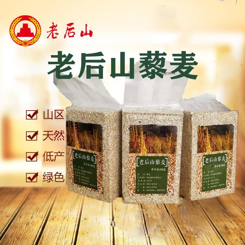 呼和浩特藜麦厂家-na蒙古物超所值的藜麦供应
