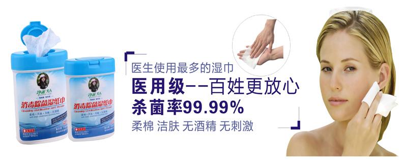 護目鏡用什么產品消毒推薦凈派醫用酒精棉片-廣州名聲好的物表消毒除菌濕巾供應商推薦