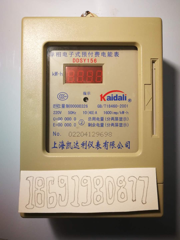 質量有保障的凱達利DDSY156電表西安哪里可以買到