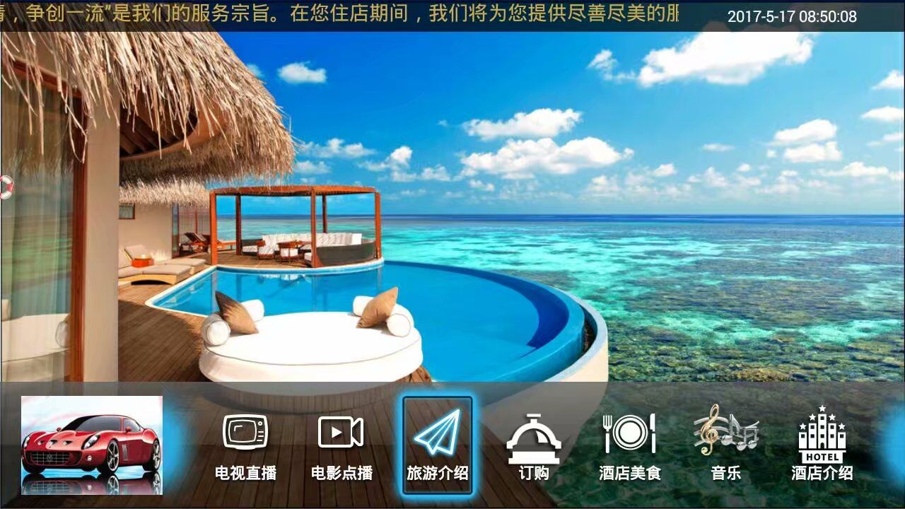 酒店IPTV互動電視系統