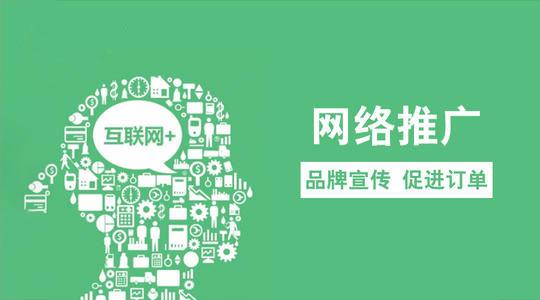 洛阳网络推广服务