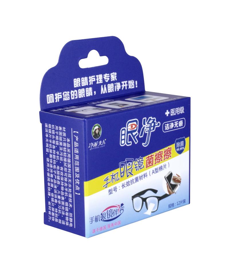护目镜用什么产品消毒推荐净派消毒湿巾