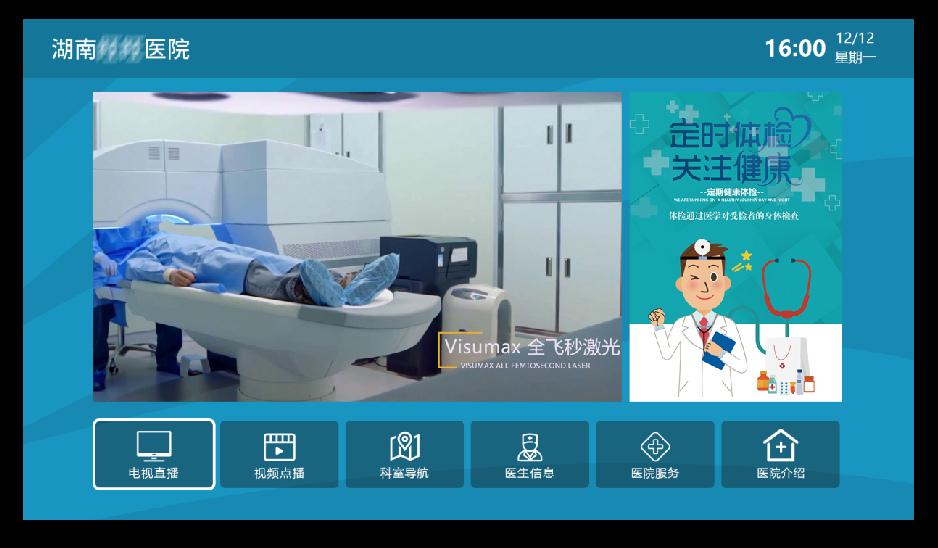 医院IPTV智慧互动电视系统工程