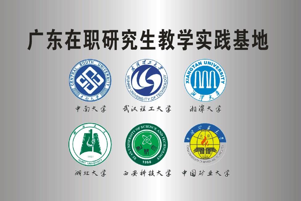 2020年MPA、MBA考研A线推荐:湘潭大学