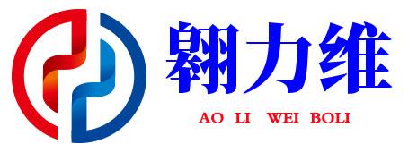 內蒙古翱力維玻璃工貿有限公司