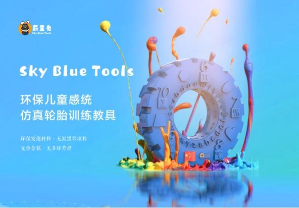 新式的仿真轮胎感统教-山东特色的蔚蓝兔环保仿真轮胎感统教具供应