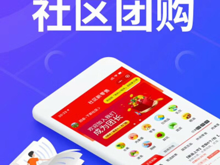 广西社区团购-南宁服务好的社区团购系统推荐