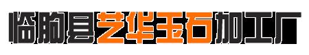临朐县艺华玉石加工厂