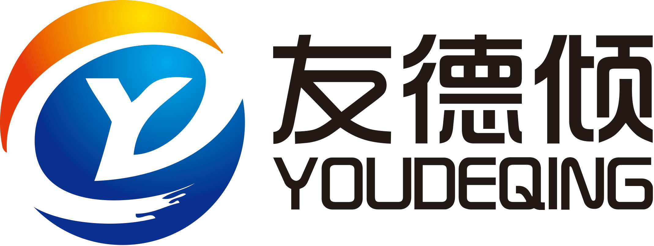 肇庆市高要区友德倾五金制品有限公司