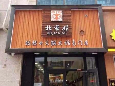 甘肃火锅加盟合作的特点是什么