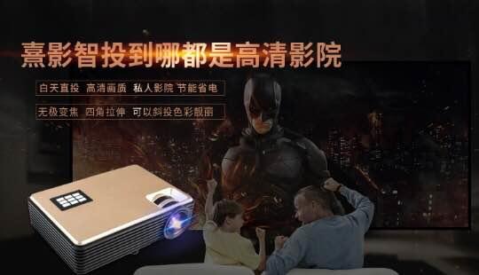 投影机供沐足-质量好的酒店沐足熹影X7智能投影仪上哪买