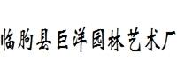 临朐县巨洋园林艺术厂