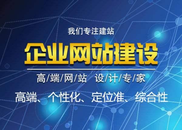 惠陽網站設計方案-網站建設就找粵尚科技
